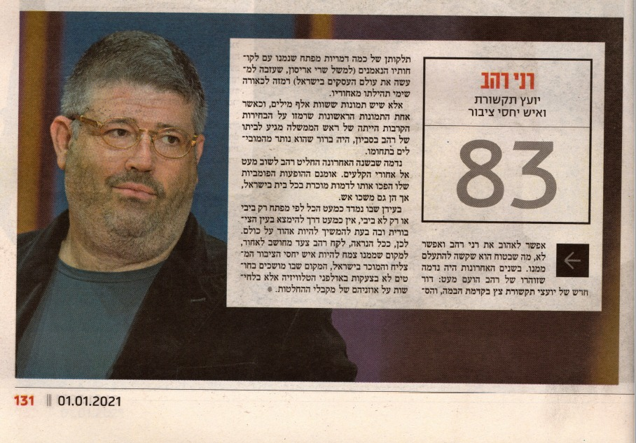 Top 100 Influencers in the state of Israel -maariv
